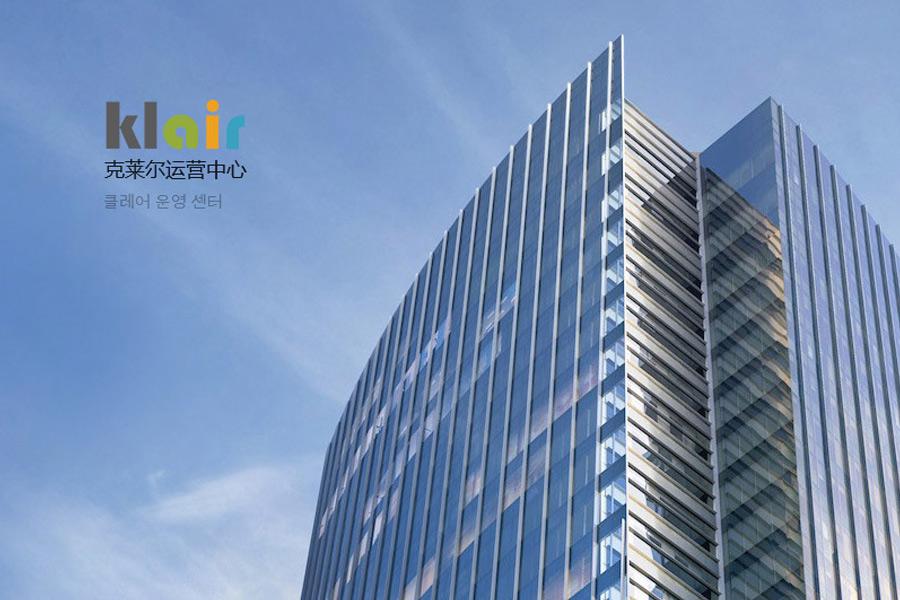 青龙klair克莱尔运营中心网站建设