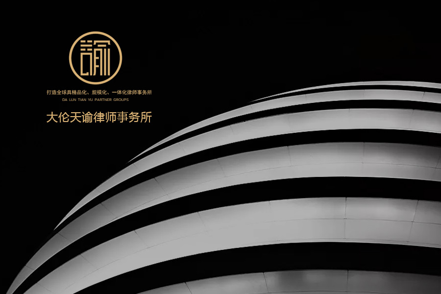 青龙大伦天谕律师事务所网站建设