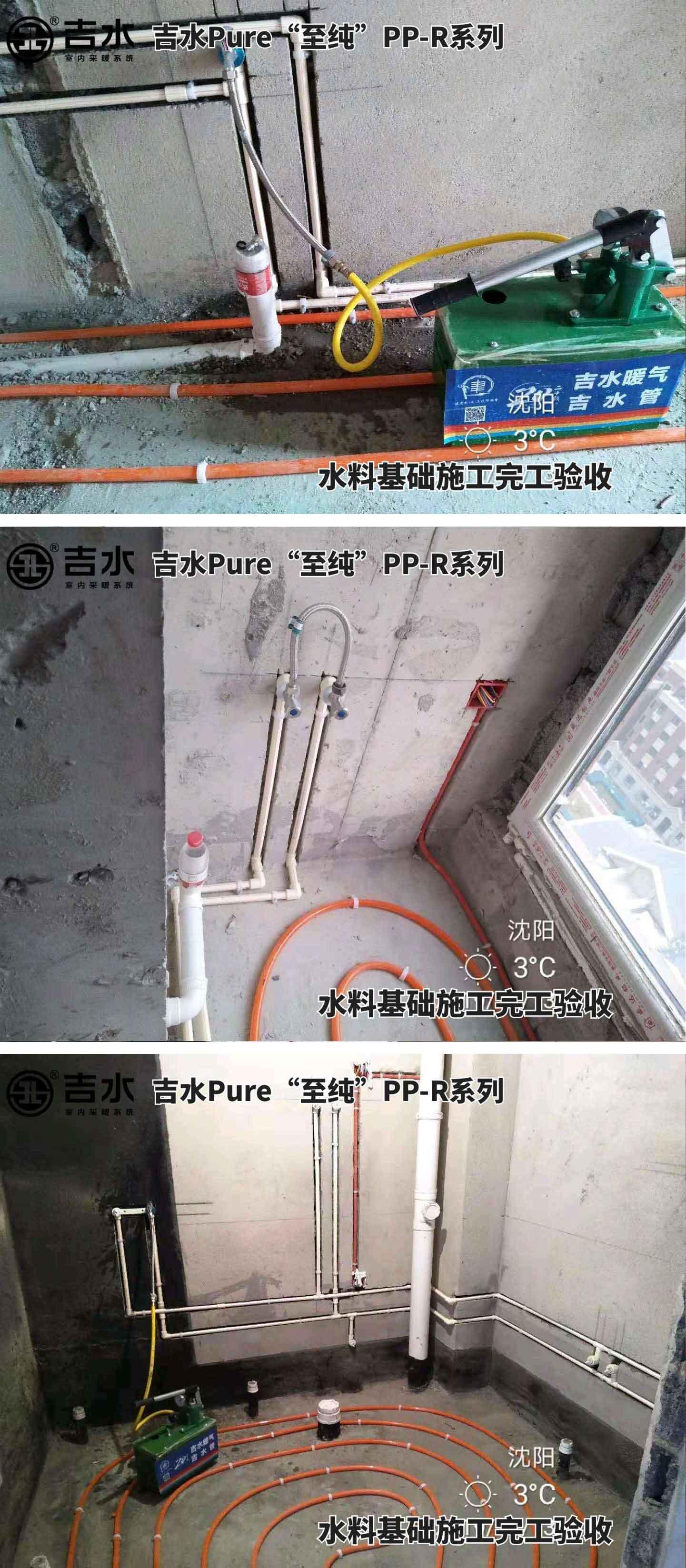 吉水Pure至纯PPR系列