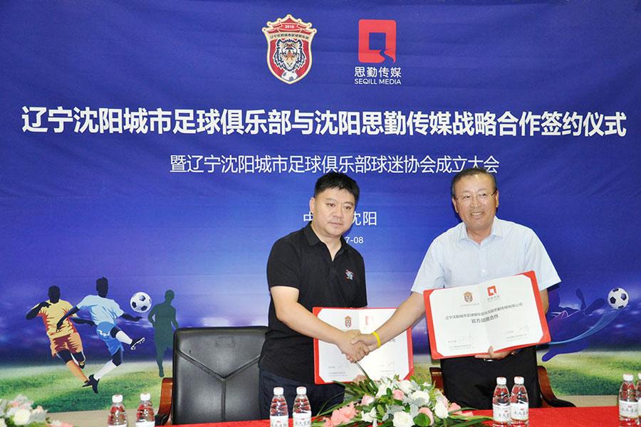 沙河辽宁沈阳城市足球俱乐部与沈阳思勤传媒有限公司达成官方战略合作