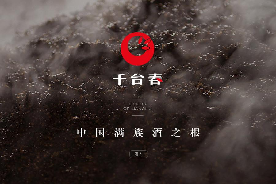 千台春酒业网站建设制作设计
