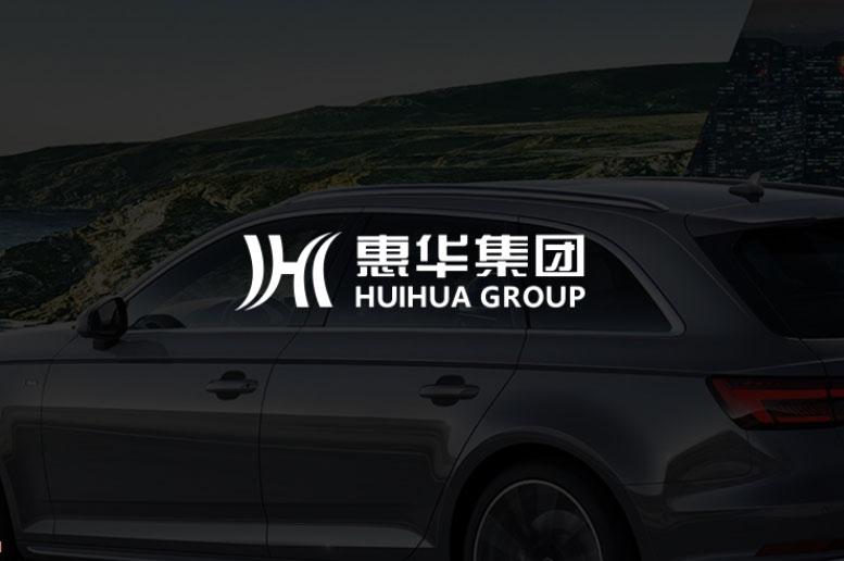 辽宁惠华汽车集团网站建设制作设计