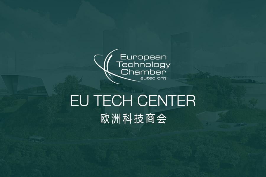 欧洲科技商会网站建设