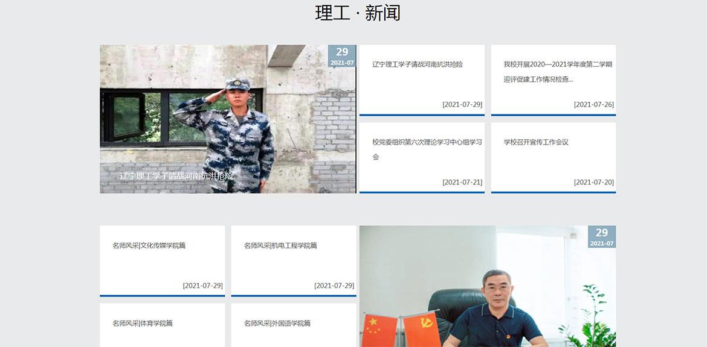 辽宁理工学院